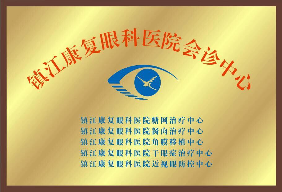 镇江康复眼科医院会诊中心